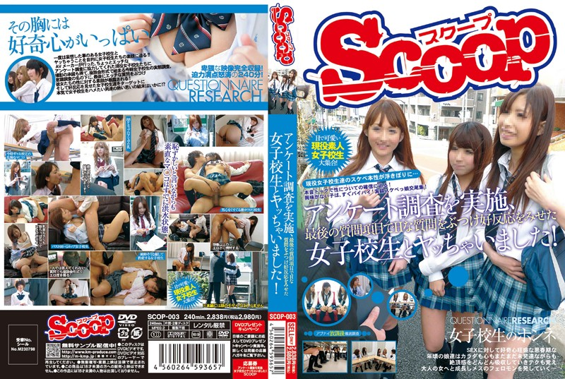 SCOP-003 Doing A Survey, Surprising Schoolgirls With A Naughty Final Question And Fucking The Ones That Have A Good Reaction!
