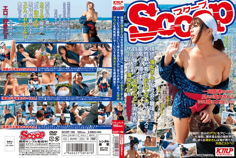 SCOP-190 japanese av The Local Female Divers Offer Special Services To Male Tourists!? Let's Look At The Female Divers