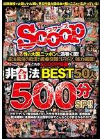 The Darkness Sweeping Through Japan, The Nation Of Sex! Illegal Brothels, Molestation, Paid Dating, Rape, Powerful Aphrodisiacs! The BEST Of Illegal Acts Specially Selected By SCOOP, 50 Women 500 Minute Special!! Download