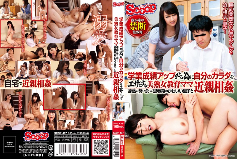 (h_565scop00407)[SCOP-407] A Beautiful Mature Woman And Education Mama Who Will Sacrifice Her Body In Order To Get Her Child To Study Harder But Her Temptation Goes Too Far And She Has Incest With Her Young Adolescent Son Download