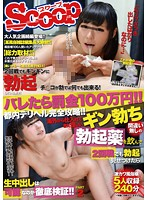 Million Yen Fine If Found Out! Investigating Local Dispatch Massage Businesses! After Taking Sketchy Imported Erection Pills, We Tested If We Could Actually Cum Inside The Girls If We Showed Them A Boner That's Hard Even After The First Round! PART 2 下載