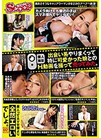 I Used An Online Dating Website, Filmed The Sex With Particularly Cute Girls And Sold The Videos. SCPX- 312 Download
