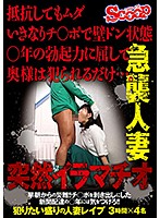 It's No Use Resisting She Was Suddenly Pumped Against The Wall When She Relented In The Face Of His Massive Erection, All She Could Do Was Get Raped... The Assault Of A Married Woman Sudden Deep Throat Dick Sucking Download