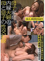 Mother/ Child at Home A Video Sex Record Of A Concubine Mother And Her Son 30 Ladies/4 Hours 下載