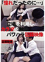 """""""I Used To Respect Him So Much..."""" A Video Record Of A Boss Using His Position To Commit Power Harassment And Touch Her Body 下載"""