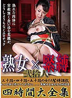 Mature Woman x S&M 30 Girls 4 Hours Full Collection Download