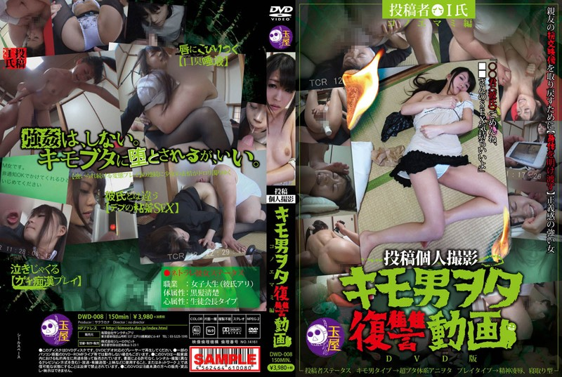 [DWD-008]Posting Personal Videos Creepy Otaku Revenge Video Mami Konoe Edition
