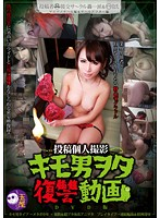 A Private Video Posting Creepy Otaku Revenge Videos Chiharu Maizono & After-Chiharu Download