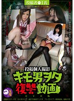 Posting Personal Videos Creepy Otaku Revenge Video Sana Sakurai Edition & Makoto Oshimi Edition Download