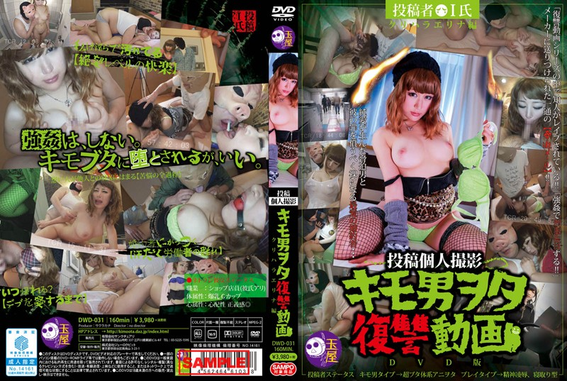 [DWD-031]Posting Personal Videos Creepy Otaku Reveng Video Elena Kurihara Edition