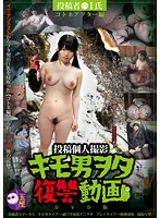 Posting Personal Videos Creepy Otaku Revenge Video Kotone After Edition Download