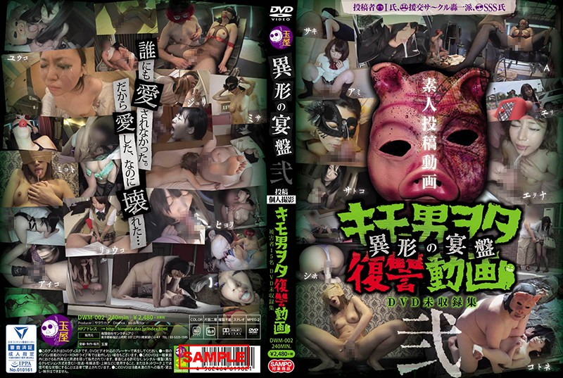 DWM-002 StreamJav Posting Personal Videos Creepy Otaku Revenge Video -Strange Feast- 2