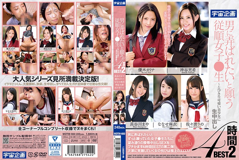 MDTM-660 hd jav Rino Sasanami Maya Hasegawa An Obedient Female S*****t Who Wants To Be Toyed With By Men Raw 4 Hours Of Creampies With A Super