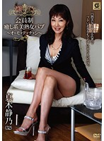 Members Only Pub Relaxing Type Mature Woman Beauties: Let Us Wait On You Shizuno Maki Download