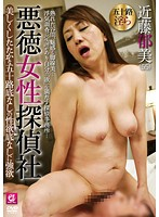 Immoral Female Detective Agency - Determined Women in Their 50s With Endless Sexual Desire - Ikumi Kondo 下載
