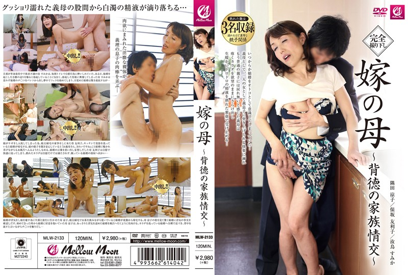 MLW-2133 free streaming porn The Bride's Mother Immoral Family Sex
