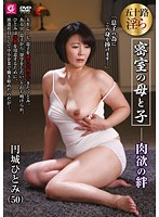 Mother & Child Behind Closed Doors - Bonds Of Lust Hitomi Enjoji Download