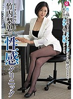 Sex Counsellor Rie Takeuchi's Sexual Feeling Clinic 下載