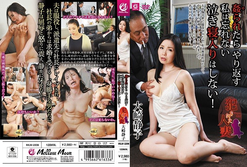 MLW-2206   If You Get Fucked, Fuck Them Right Back I Won't Forget And I Won't Cry Like A Bitch! The R**ed Married Woman Shizuko Osaki