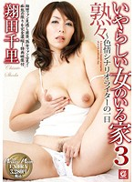 The House Of Ripened, Nasty Girls 3 - A Day In The Life Of A Sex Scriptwriter. Chisato Shoda . Download
