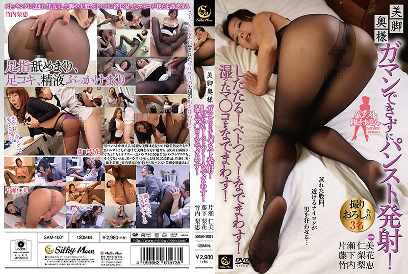 SKM-1001 hd asian porn Rika Fujishita Hitomi Katase A Housewife With Beautiful Legs We Could No Longer Resist So We Ejaculated On Her Pantyhose! See