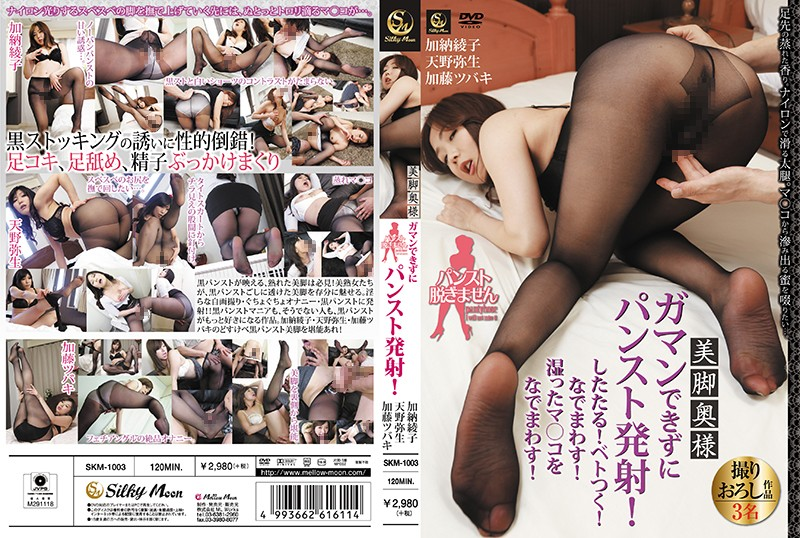 SKM-1003 A Housewife With Beautiful Legs She's Unable to Resist Pantyhose Ejaculation! Look At