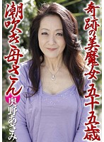 Miraculously Beautiful Witch - 55 Year Old Squirting Mama - Asami Okuno 下載