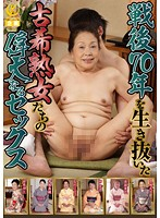 They Survived The War: Extremely Mature MILFs Have Heroic Sex On Their 70th Birthdays Download