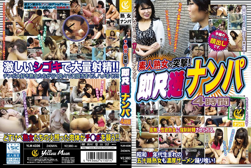 (h_606ylw04336)[YLW-4336] Attack Of The Amateur Mature Woman! Quickie Reverse Pick Up Download
