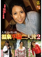 Ecstasy On The Faces Of Married Women Hot Spring Resort Cheating Getaway For Two 2 下載