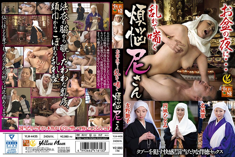 YLW-4435 javhd.com On the Night of the Festival of the Dead…A Nun Struggles with her Chaotic Worldly Desires