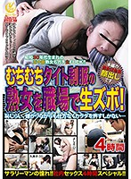 Raw Sex At The Office With A Mature Woman Who Was Bursting Out Of Her Uniform! 4 Hours 下載