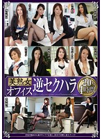 Beautiful Ladies Sexually Harass At The Office - 20 People In 4 Hours 下載