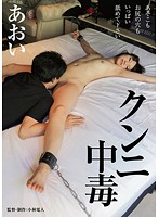 Addicted To Cunnilingus Aoi Please Lick My Ass And My Pussy Yuri Aoi Download