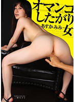 A Woman Wants It In Her Pussy Mimi Asuka Download