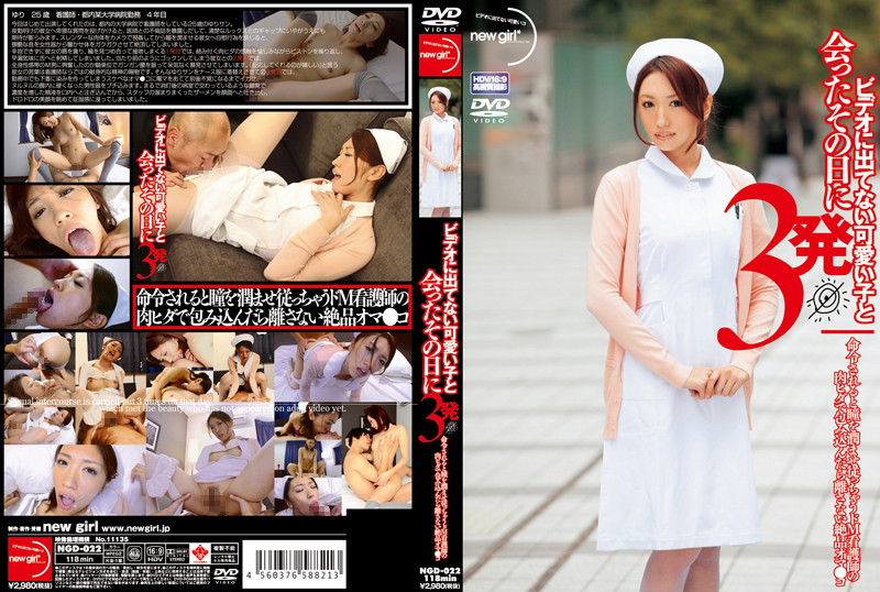 NGD-022 porn japan hd Banging a Cute First-Timer on Video – 3 Times In the Same Day, Submissive Nurse Gets Her Tight