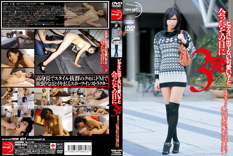 NGD-024 hd jav Banging a Cute First-Timer on Video – 3 Times In the Same Day. The Sports Instructor Who Greedily