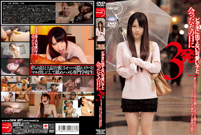 NGD-034 best jav porn Banging a Cute First-Timer on Video – 3 Times In the Same Day. The Vocational School Student Who