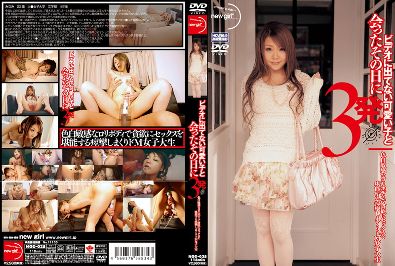 NGD-035 jav videos Banging a Cute First-Timer on Video – 3 Times In the Same Day! This College Girl Cums So Hard Her