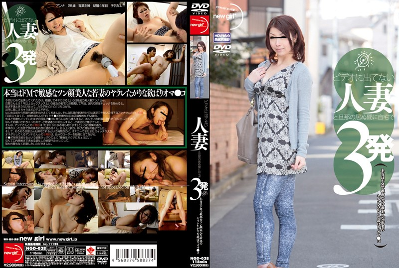 NGD-038 porn japan Banging a Married Woman First-Timer on Video – 3 Times in Her Living Room. The Greedy Sex Loving