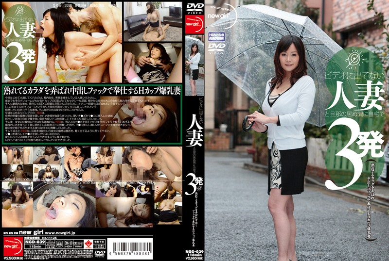 NGD-039 Studio new girl Banging a Married Woman First-Timer on Video - 3 Times in Her Living Room. The Wife With The H Cup Colossal Tits Gets Her Ripe Body Teased And Gets Creampied banner image