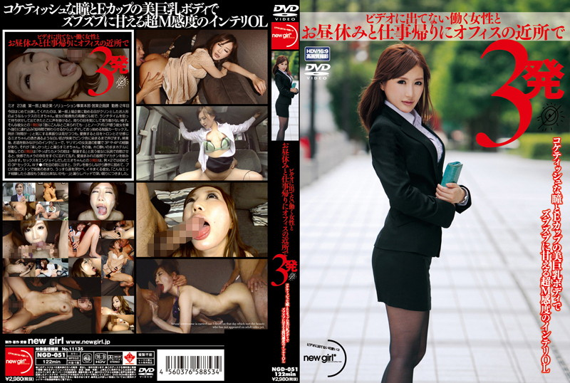 NGD-051 hd jav Working Woman's Video Debut Lunchtime and After-Work Fucks Coquettish Eyes and E-Cup Big Tits  Nerdy