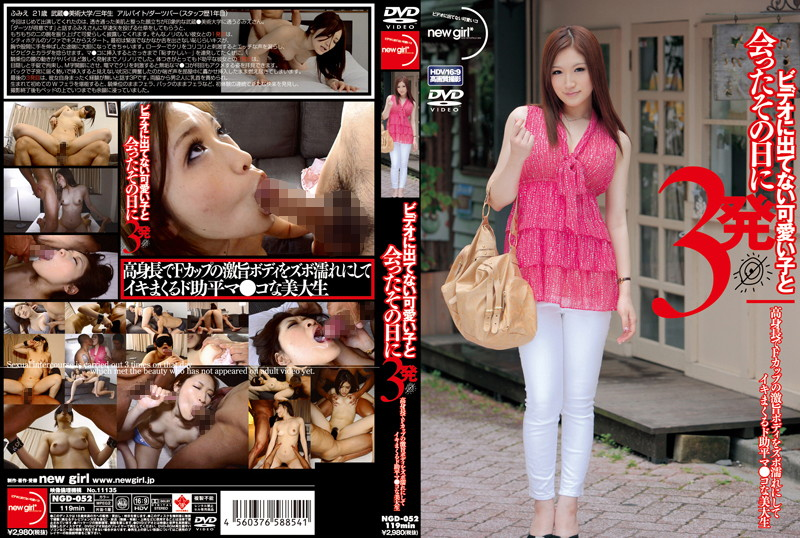 NGD-052 porn jav Banging a Cute First-Timer on Video – 3 Times In the Same Day! This Busty College Girl Takes on