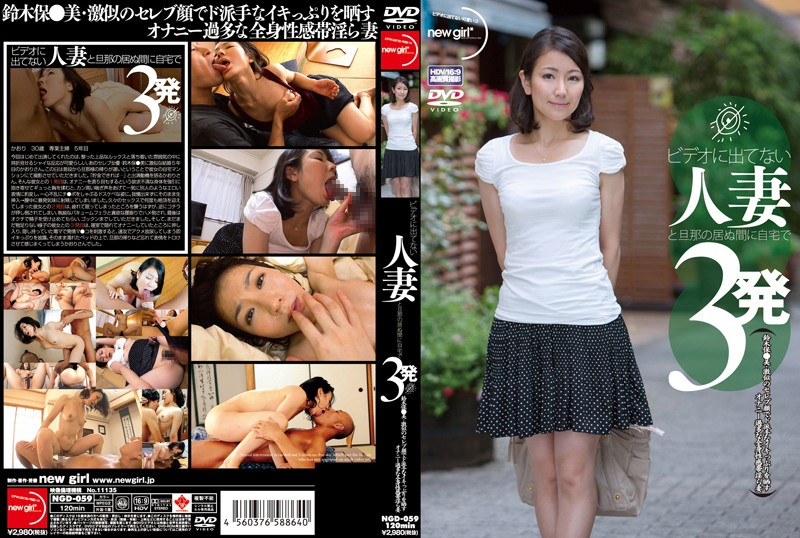 NGD-059 asian porn video Banging a Married Woman First-Timer on Video – 3 Times in Her Living Room Watch Celebrity Look-Alike