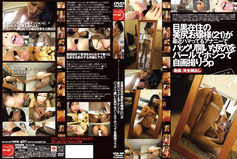 NGD-080 hd jav VIPER Exposed Faces Amateur Collection 21. A Meguro Resident, The Lady With A Beautiful Ass (21