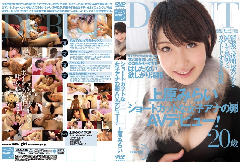 NGD-090 streaming sex movies The Short Haired Female Anchor In The Making Makes A Porn Debut! Mirai Uehara