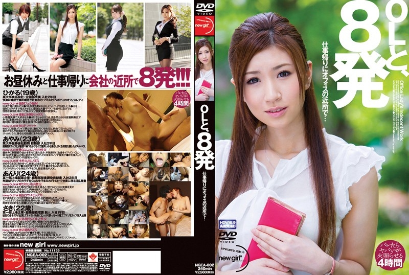 NGEA-002 hot jav Office Lady gets 8 Cum Shots on the Way Home from Work.