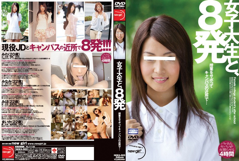 NGEA-003 jav guru Skipping a Classes with a College Girl Near Campus…