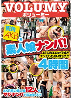 Picking Up Amateur Girls In The Street Who Look Like They Could Perform For AKB! Four Hours Of Fucking 12 Sexy, Adorable Hotties! Download