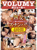This Mature Female Masseuse Uses Slick Oil To Pick Up Lesbians!! 2 4-Hours Download